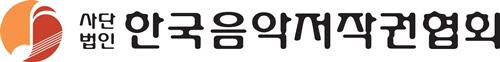 음악저작권협회, 방송음악 허위 등록 저작권자 9명·출판사 2곳 고소